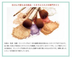 石けんで落ちる化粧品・ミネラルコスメの専門サイト