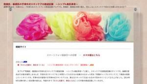 宇津木式スキンケアのブログ